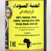 Picture of Pure Black Seed Oil - 1 oz.